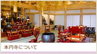 本円寺について