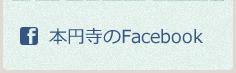 住職のFacebook