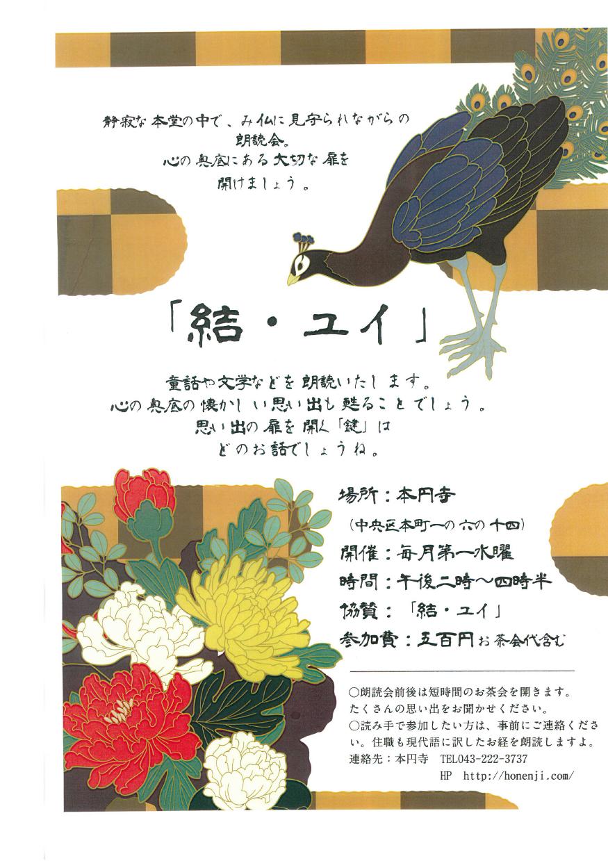 朗読会ポスター