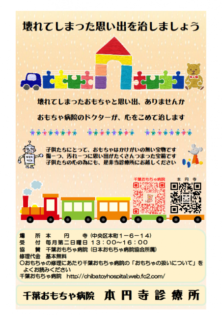 千葉市 日蓮宗 おもちゃ病院 診療所 本円寺