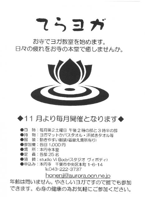 千葉市 ヨガ 寺ヨガ イベント 日蓮宗