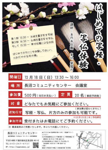 千葉市 日蓮宗 写経 写仏 長沼コミュニティセンター
