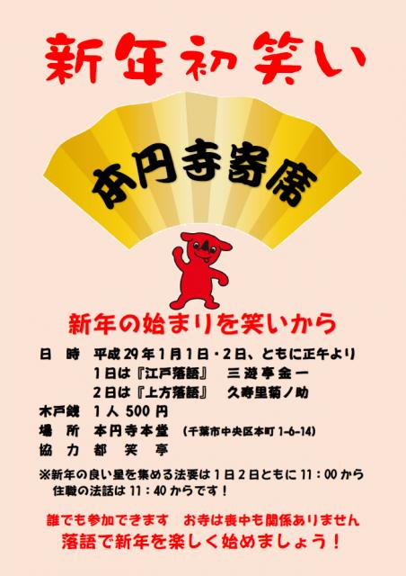 千葉市 日蓮宗 イベント 落語 初詣