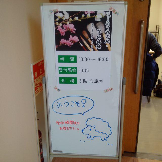 千葉市 日蓮宗 写経 写佛 イベント 長沼コミュニティセンター