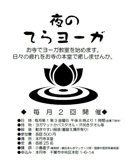 千葉市 日蓮宗 ヨガ 寺ヨガ イベント