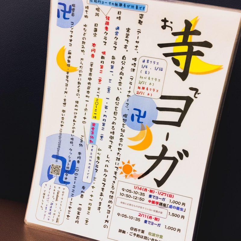お寺でヨーガのポスター